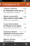FirefoxOS_Email_GR